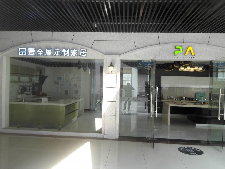 品爱湖北荆门京山店