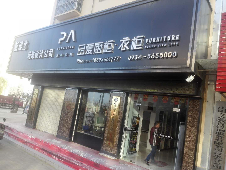 品爱全屋定制甘肃庆阳合水店