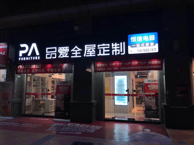 品爱全屋定制广东潮州湘桥店